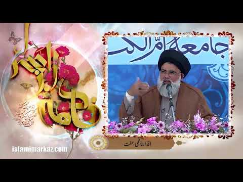 Aqdaar e Fatimia - Iffat | Ustad e Mohtaram Syed Jawad Naqvi