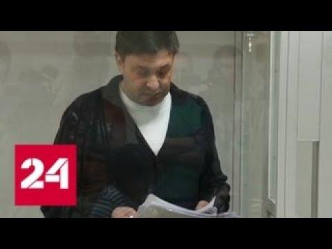 На Украине завершено досудебное расследование дела против Кирилла Вышинского - Россия 24