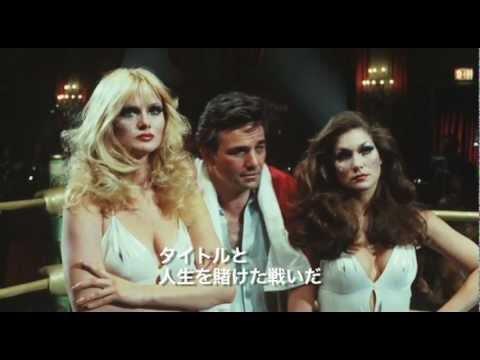 【DVD版】カリフォルニア・ドールズ (劇場公開年:1981年 ワーナー・ホーム・ビデオ)