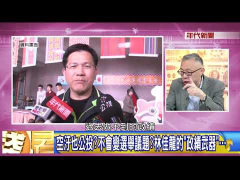 台灣-年代向錢看-20180212 空汙政治學?佳龍減碳變英賴體制受害?投票反映