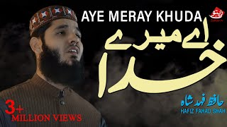 Tu Azeem Tar Hai | Hafiz Fahad Shah | New Hamd Video | HD