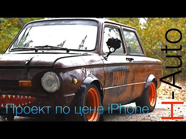 Rat-Look Запорожец -  Проект по цене iPhone.( H-Auto в гостях у Тест-Жир)