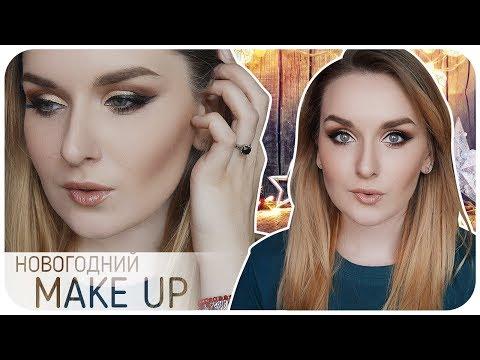 Новогодний макияж 2018. Пошаговый урок   Дарья Дзюба