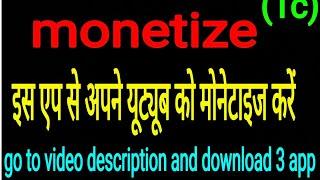Apne channel Ko monetize Ke liye to download 3 app for youtube monetize go to description 👇👇👇