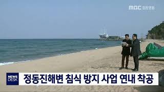 정동진해변 침식 방지 사업 연내 착공