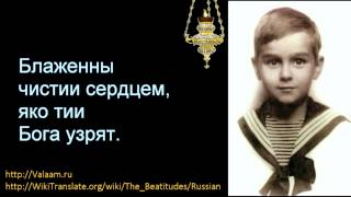 Блаженны | The Beatitudes | RUSSIAN 5
