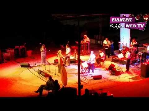 """Συναυλία """"Η Πόλις"""" - Θέατρο Λόφου Κιλκίς Ιούλιος 2014 - Eidisis.gr Web TV"""