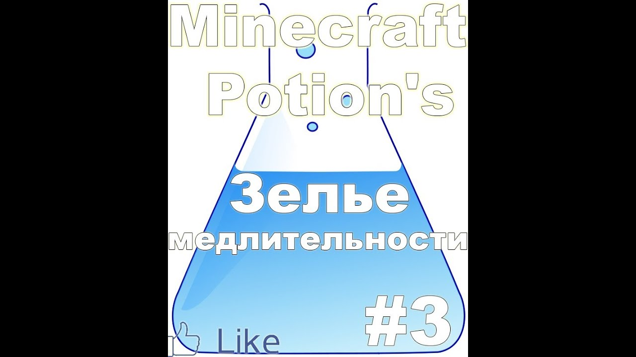 Minecraft Potion's #3 - Зелье медлительности - YouTube