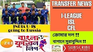 Zee Bangla Football League || India🇮🇳 u-18 for Russia || Transfer News ||