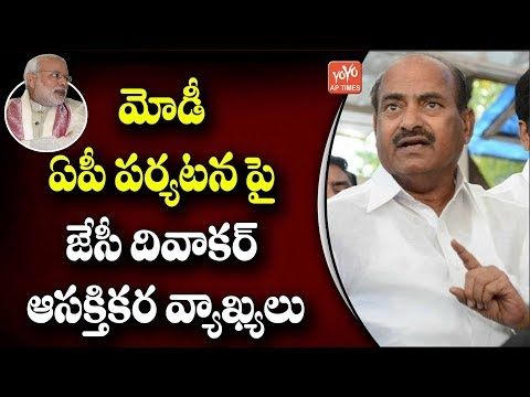 JC Diwakar Reddy Comments About Modi AP Tour | BJP | TDP | YSRCP | Janasena | AP News | YOYO APTimes