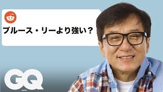 ジャッキー・チェン、ブルース・リー最強説に一言!? | Actually Me | GQ JAPAN