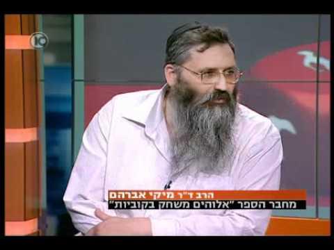 הרב מיכאל אברהם על 'אלוהים משחק בקוביות'