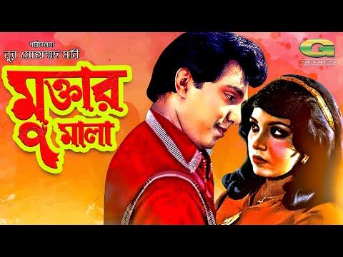 Muktar Mala | Full Movie | Anju Ghosh | Mahmud Koli | Misti | Javed | Dildar