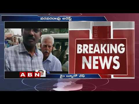 Varavara Rao Arrested In Pune   Breaking News   ABN Telugu