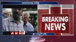 Varavara Rao Arrested In Pune   Breaking News