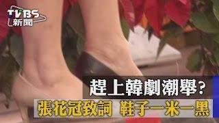 趕上韓劇潮舉? 張花冠致詞 鞋子一米一黑