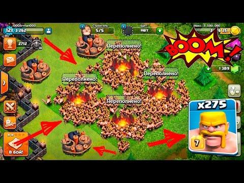 СУПЕР МЕГА ФАН АТАКА ВАРВАРАМИ (ЭПИЧНЫЙ ВЗРЫВ) !!! Clash of Clans - 275 ВАРВАРОВ 7 УРОВНЯ!