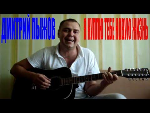 Дмитрий Пыжов - Я куплю тебе новую жизнь (Docentoff. Вариант исполнения песни Дмитрия Пыжова)