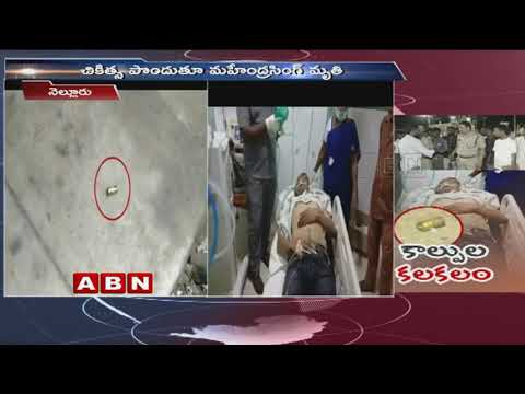 Businessman Mahendra Singh lost life in Hospital After Thugs Charge | ABN Telugu