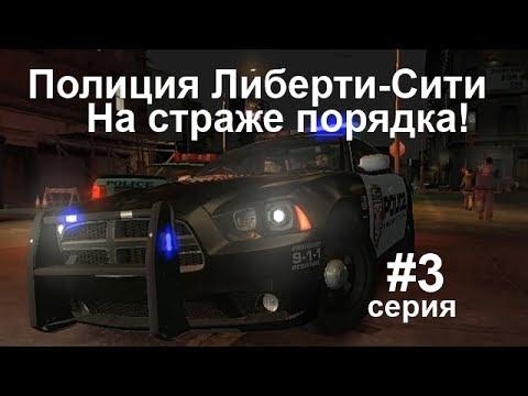 Полиция Либерти-Сити на страже порядка.#3[GTA 4,LCPDFR 1.0b]