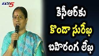 Konda Surekha Open Letter To KCR | Telangana Political updates