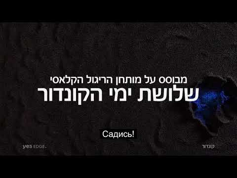 «Кондор» – новый сериал на yesEDGE