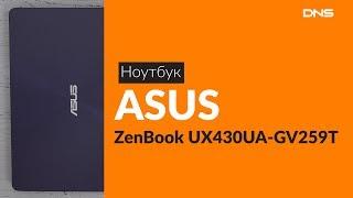 Распаковка ноутбука ASUS ZenBook UX430UA-GV259T / Unboxing ASUS ZenBook UX430UA-GV259T