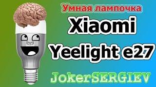 Умная лампочка Xiaomi Yeelight e27 ОБЗОР