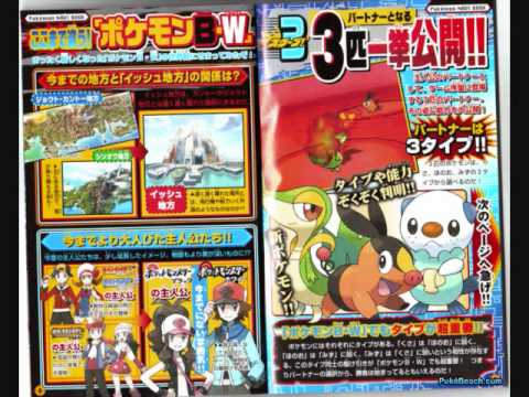 Leaked: Pokemon Black & White Gym Leader Battle Theme video