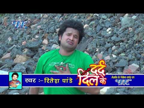 HD तिर करेजवा से पार - Teer Karejawa Se - Dard Dil Ke - Ritesh Pandey - Bhojpuri Sad Songs 2015