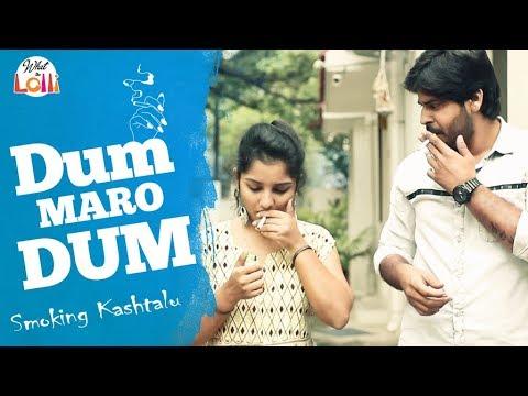Dum Maro Dum - Smoking Kashtalu || 2018 Latest Telugu Comedy Video || What The Lolli