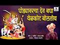 Godyavarcha Dev -  Shri Khandoba Bhaktigeet - Sumeet Music