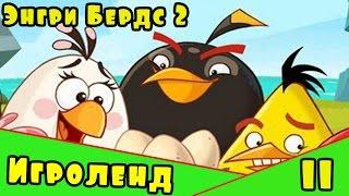 Мультик Игра для детей Энгри Бердс 2. Прохождение игры Angry Birds [11] серия