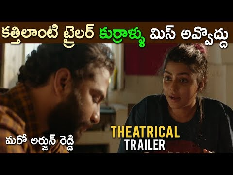 కత్తిలాంటి ట్రైలర్ || Ee Nagaraniki Emaindi Theatrical Trailer Official - Latest Telugu Movie 2018
