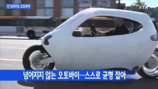자동차와 충돌해도 '넘어지지 않는 오토바이' / YTN