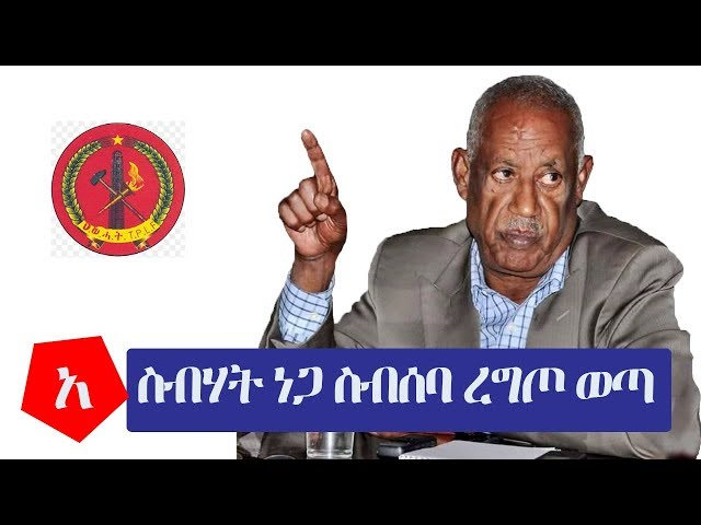 Daily Ethiopian News July 20, 2018 | Sibhat Nega