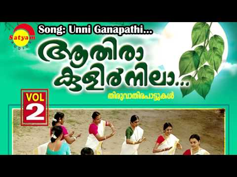 Unni Ganapathi  - Athira Kulirnila Vol 02 video