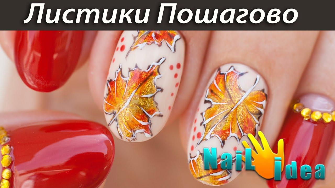 гель лак фото осень