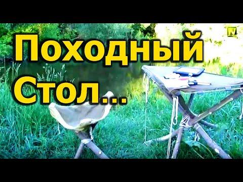 Как сделать стол в походе
