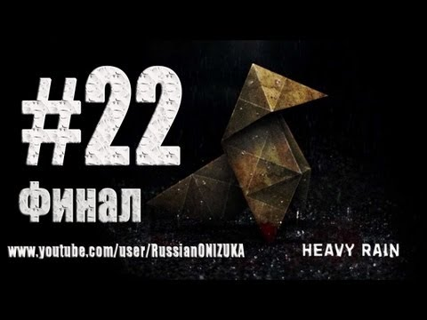 Russian Let's Play - Heavy Rain #22 - Спасти ребёнка