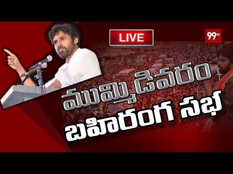 Janasena Mummidivaram Public Meet Live | Pawan Kalyan Porata Yatra | 99TV Telugu