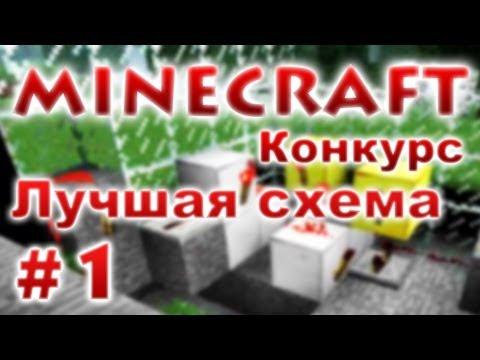 RedCrafting - Конкурс на лучшую редстоун схему!