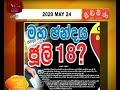 RU Dawase Paththara 24-05-2020
