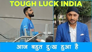 आज बहुत दुःख हुआ है: Harbhajan Singh on India vs New Zealand semi-final | Cricket World Cup 2019