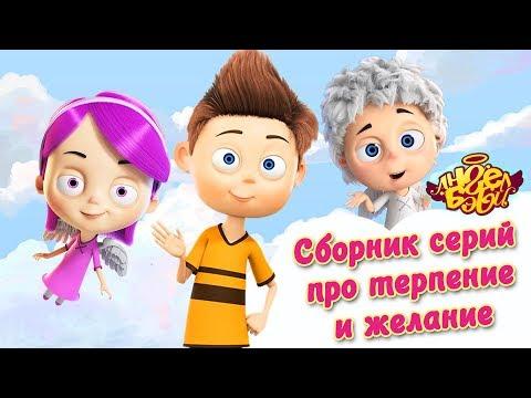 Ангел Бэби - Сборник серий про терпение и желание | Развивающий мультфильм для детей