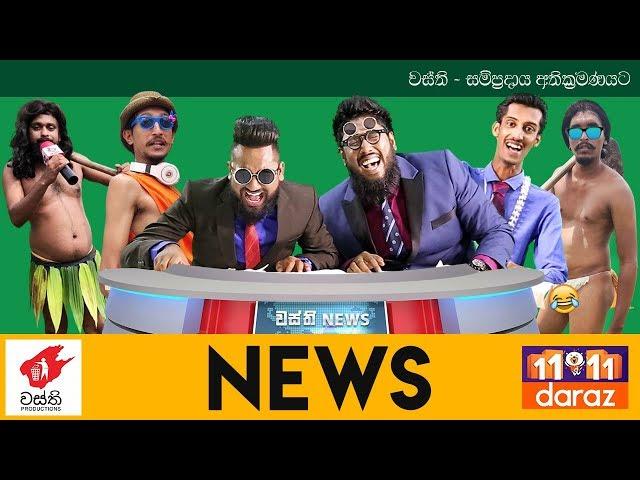 News - Wasthi Productions thumbnail