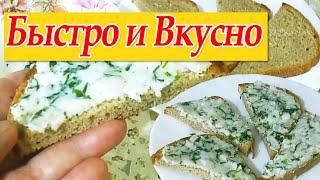 Бутерброды Быстро и просто