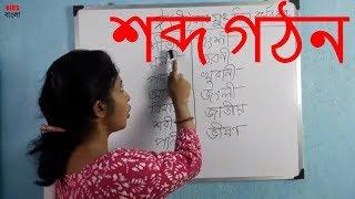 Bangla Word Buildup - Learning Videos for Children - Educational Videos in Bangla