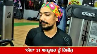 Sadda Haq - Sadda Haq fame Kuljinder Sidhu becomes 'Yodha', sweats out in the gym