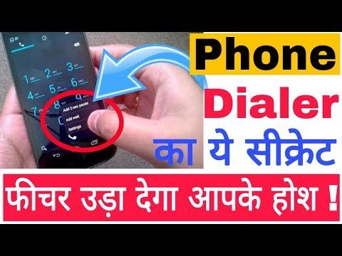 Secret features of Android Phone Dialer || Phone dialer का ये सीक्रेट फीचर उड़ा देगा आपके होश !